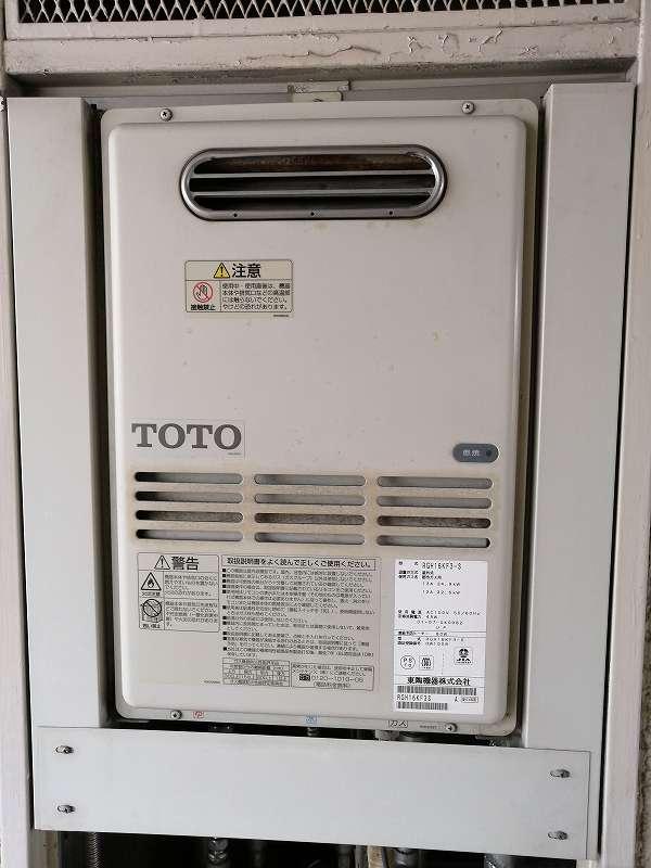名古屋市瑞穂区でTOTO製の給湯器RGH16KF13-Sの交換工事
